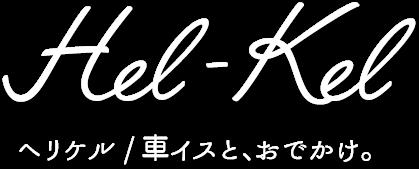 Helkel